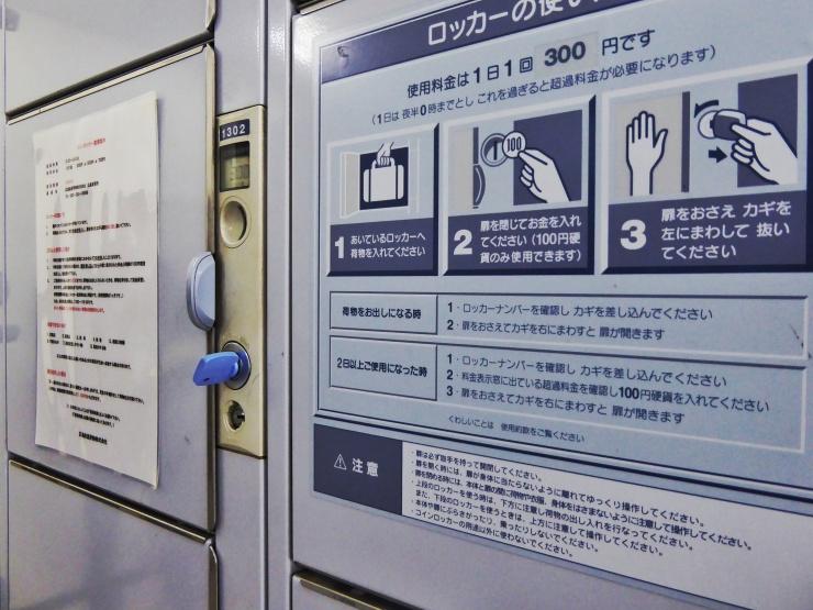 station lockers Japan