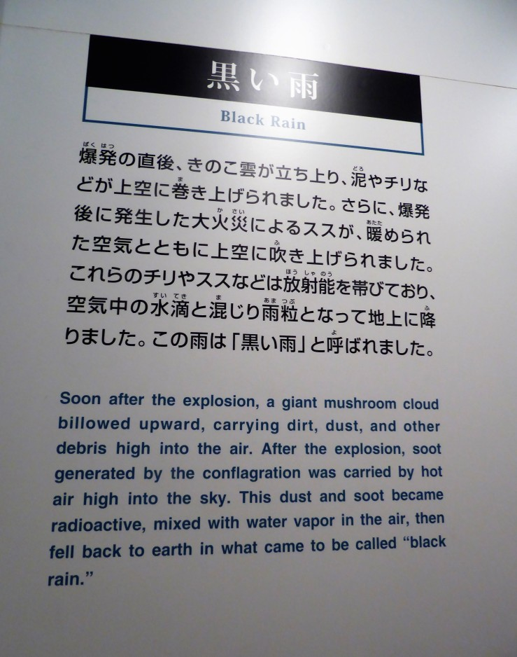 black rain Hiroshima atomic bomb