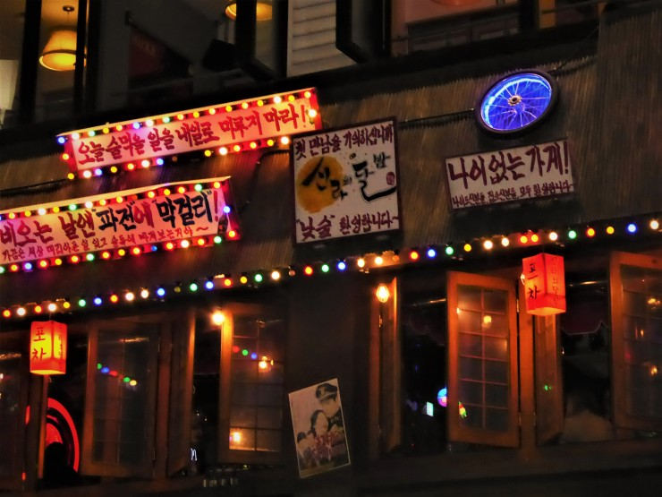 Gangnam nightlife South Korea